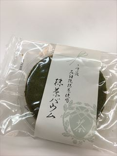 美味しそうな抹茶バーム.JPG