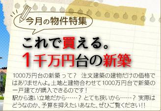 今月の物件特集「これで買える。1千万円台の新築」