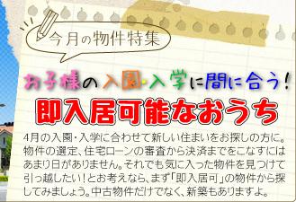 今月の物件特集「お子様の入園・入学に間に合う!即入居可能なおうち」