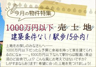 今月の物件特集「1000万円以下 売土地 建築条件なし!駅歩15分内!」