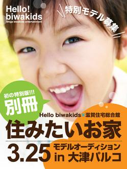 Hello biwakids×滋賀住宅総合館『住みたいお家』