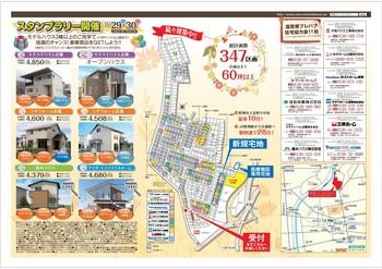 yasuevent20141122.jpg
