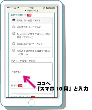 スマホ問合せ応募方法2.jpg