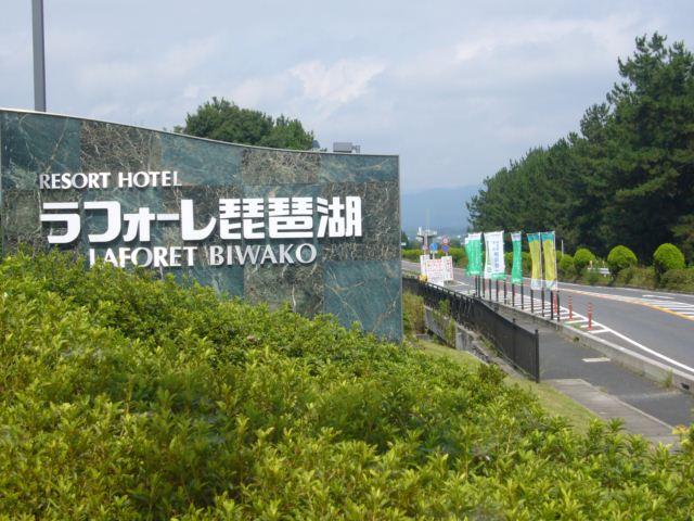 ラフォーレ琵琶湖の玄関がリファインの幟でにぎやかになっています!