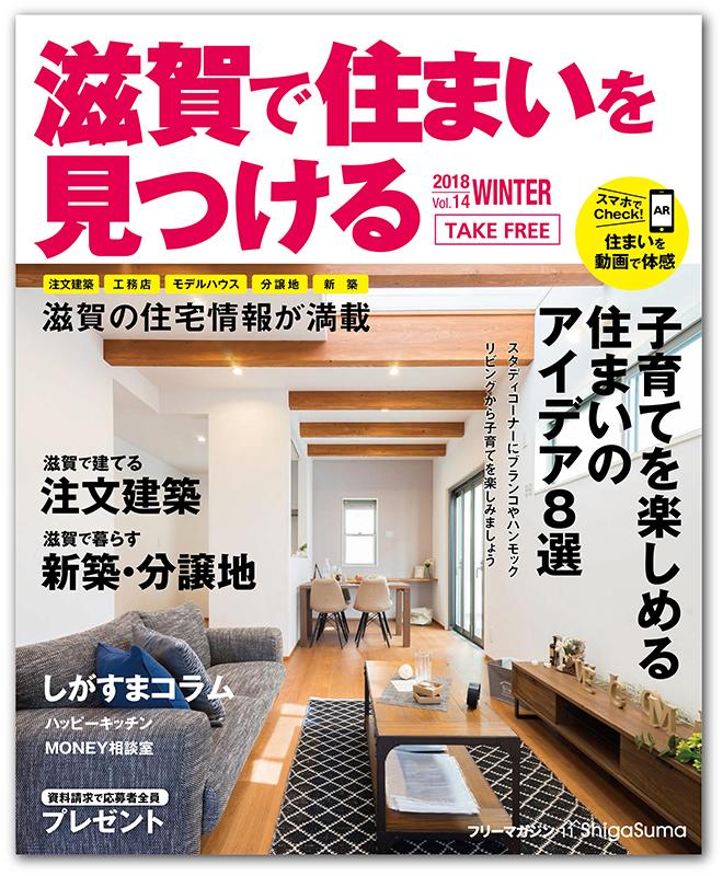 Vol14_P11_表紙.jpg
