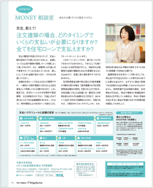 Vol14_P11_MONEY相談室.jpg