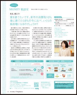 Vol17_MONEY相談室.jpg