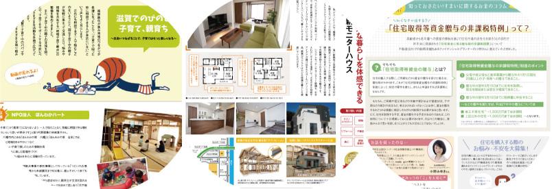 magazine03_kiji.jpg