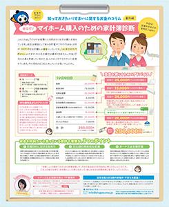 magazine_vol08_すまいに関するお金のコラム.jpg