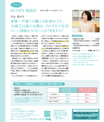 vol18_MONEY相談室.jpg