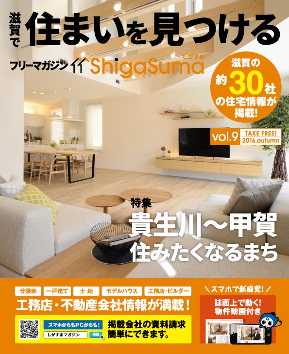 vol9_表紙.jpg