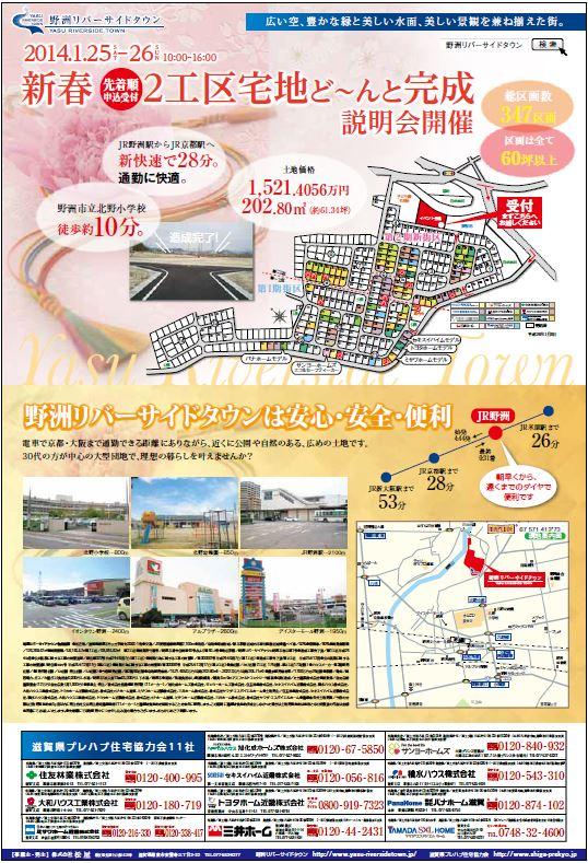 yasu_20130125_3.jpg