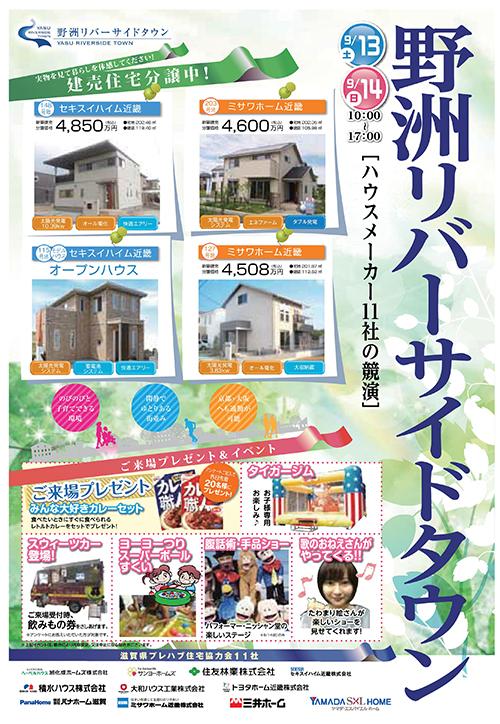 yasu_chirashi20140913.jpg