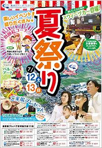 yasuriversidetown20140712.JPG